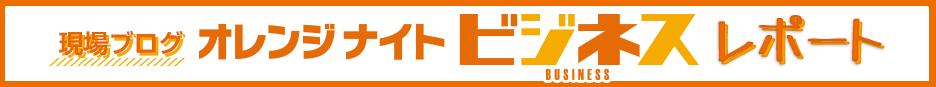 現場ブログ オレンジナイトビジネスレポート