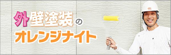 外壁塗装オレンジナイト