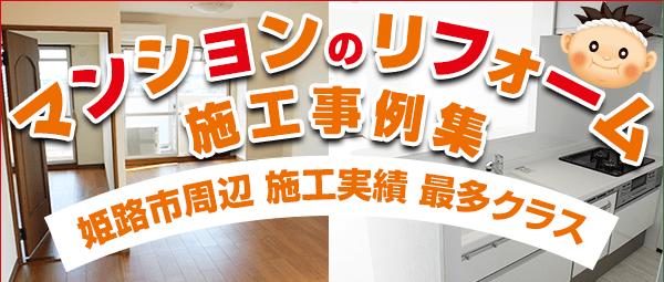 マンションリフォーム施工事例集