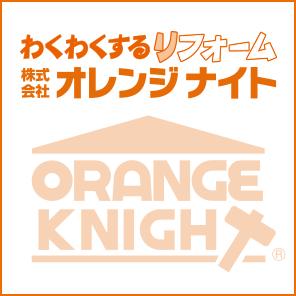 わくわくするリフォーム 株式会社オレンジナイト