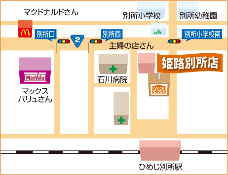 姫路別所店